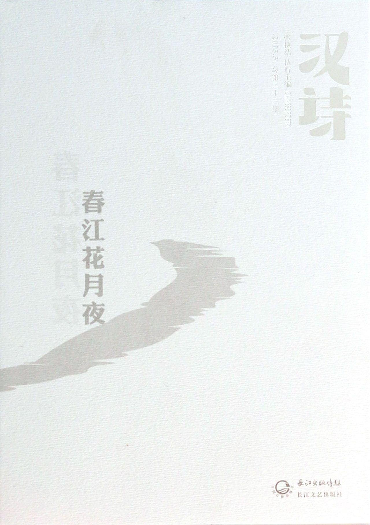 Poetry - Moonlit Night -2013.3 ( total twenty- three )(Chinese Edition) ebook