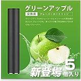 ARASHI プルームテック互換 カートリッジ グリーンアップル味 メンソール配合 タバコカプセル装着可 5個入り[808DS]