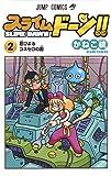スライムドーン!! 2 (ジャンプコミックス)