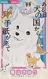 ある日犬の国から手紙が来て (ちゃおフラワーコミックス)