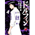 ドルフィン 4 (チャンピオンREDコミックス)