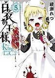 白衣の王様(5)(完) (Gファンタジーコミックス)