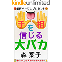 The complete fools who believe palmistry: Is it true that the papers can be easily changed on their own (Japanese Edition)