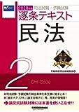 司法試験・予備試験 逐条テキスト (2) 民法 2020年