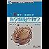 医学细胞生物学(第4版) (博学·基础医学)