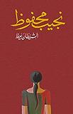 الشيطان يعظ (Arabic Edition)