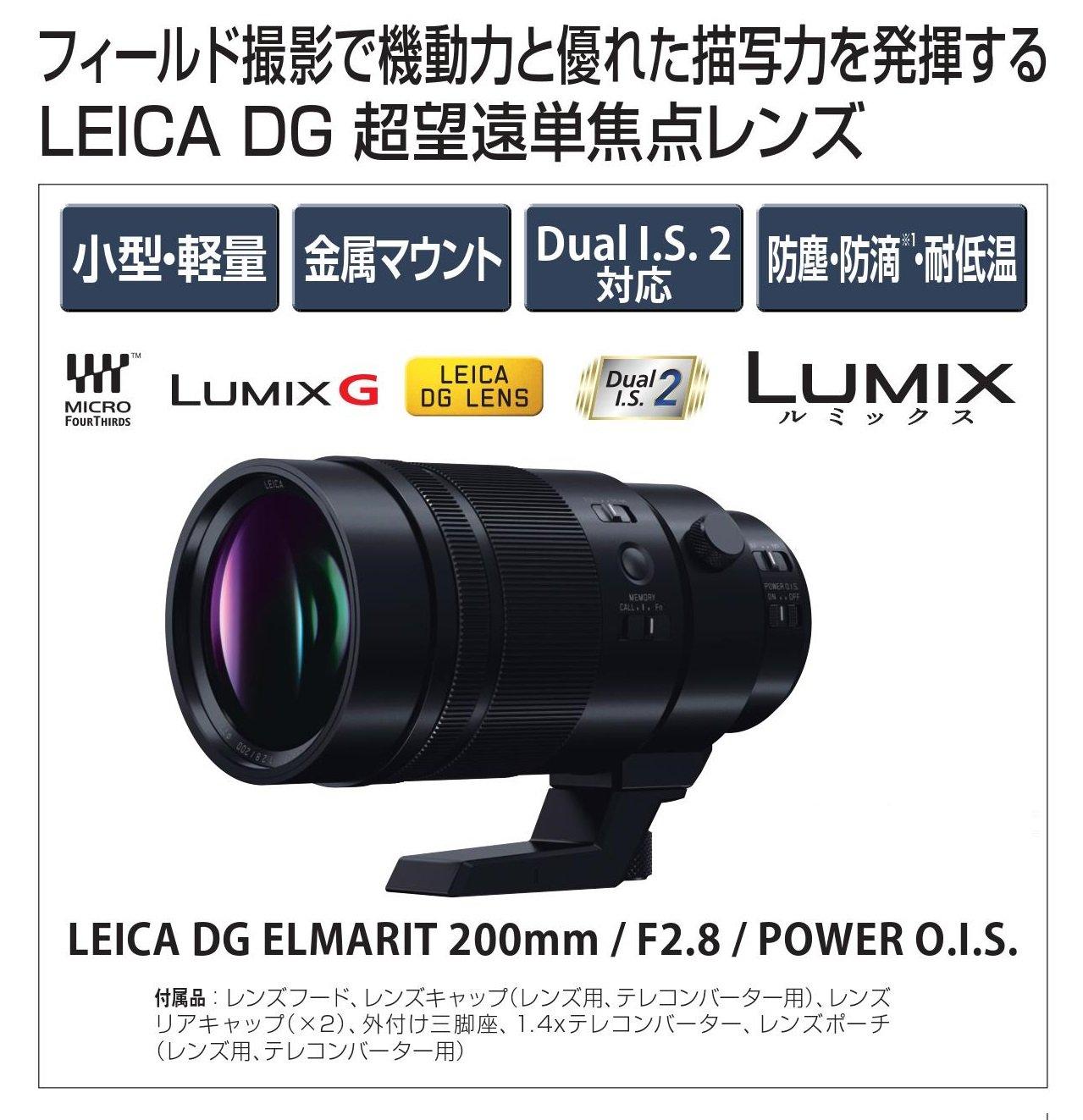 Leica Dg Elmarit 200mm F28 Power Ois Micro Panasonic F 28 Lens Four Thirds Mountjapan Domestic Genuine Products Camera Photo