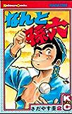 なんと孫六(2) (月刊少年マガジンコミックス)