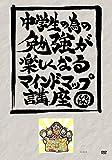 【Amazon.co.jp限定】中学生の為の勉強が楽しくなるマインドマップ講座 [DVD]