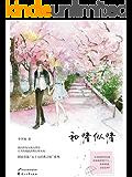 初情似情(读客熊猫君出品,套装共2册)