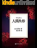 人间失格(由村上春树《1Q84》翻译施小炜倾情献译!!!)
