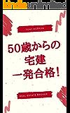 50歳からの宅建一発合格!: 一生、学んで暮らしたい (学びブックス)