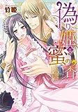 偽り姫と蜜の香 (ミッシィコミックス/YLC DX Collection)