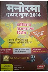Manorama Yearbook 2012 Paperback
