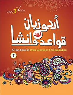 Buy Urdu Qawaid ( URDU GRAMMAR) Book Online at Low Prices in