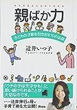 親ばか力 子どもの才能を引き出す10の法則