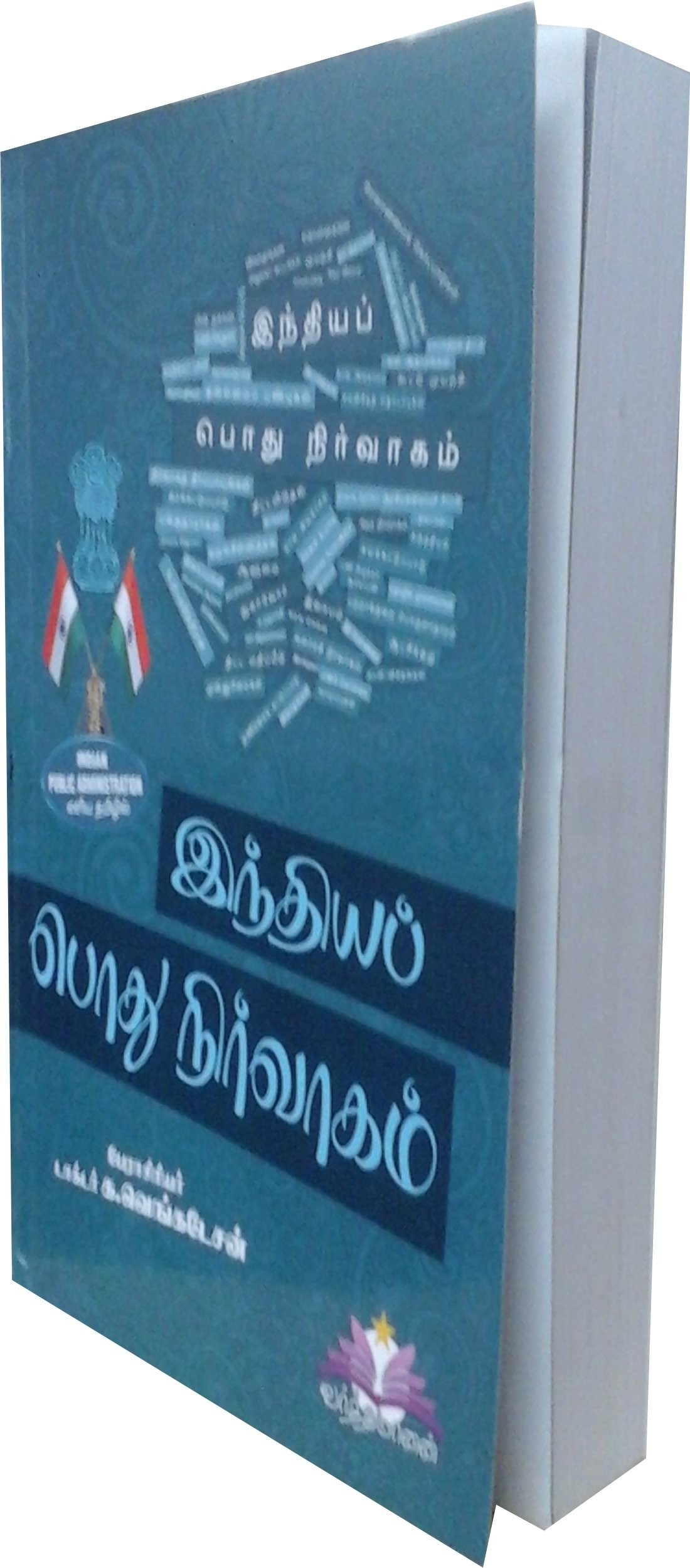 Buy Indian Public Administration (Tamil) (For TNPSC and UPSC
