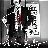 【Amazon.co.jp限定】松永天馬 (初回限定盤)(DVD付)(オリジナルDVD付)