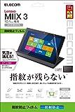 ELECOM Lenovo miix3 10.1inch 保護フィルム 指紋防止エアーレス加工 反射防止タイプ TB-LEM310FLFA