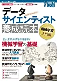 データサイエンティスト養成読本 機械学習入門編 (Software Design plus)