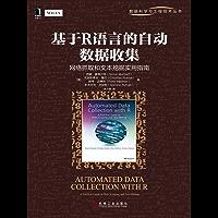 基于R语言的自动数据收集:网络抓取和文本挖掘实用指南 (数据科学与工程技术丛书)