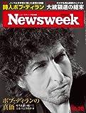 Newsweek (ニューズウィーク日本版) 2016年 10/25 号 [ボブ・ディランの真価]