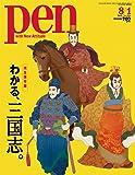 Pen(ペン) 2019年8/1号[【完全保存版】わかる、三国志。]
