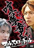 喧嘩番長 フルスロットル [DVD]