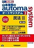 司法書士 山本浩司のautoma system (3) 民法(3) (債権編・親族・相続編) 第5版