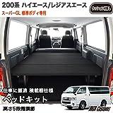 ハイエース 200系 標準スーパーGL用 ベッドキット ブラック パンチカーペット仕様 車中泊に最適。リアシートベルト有