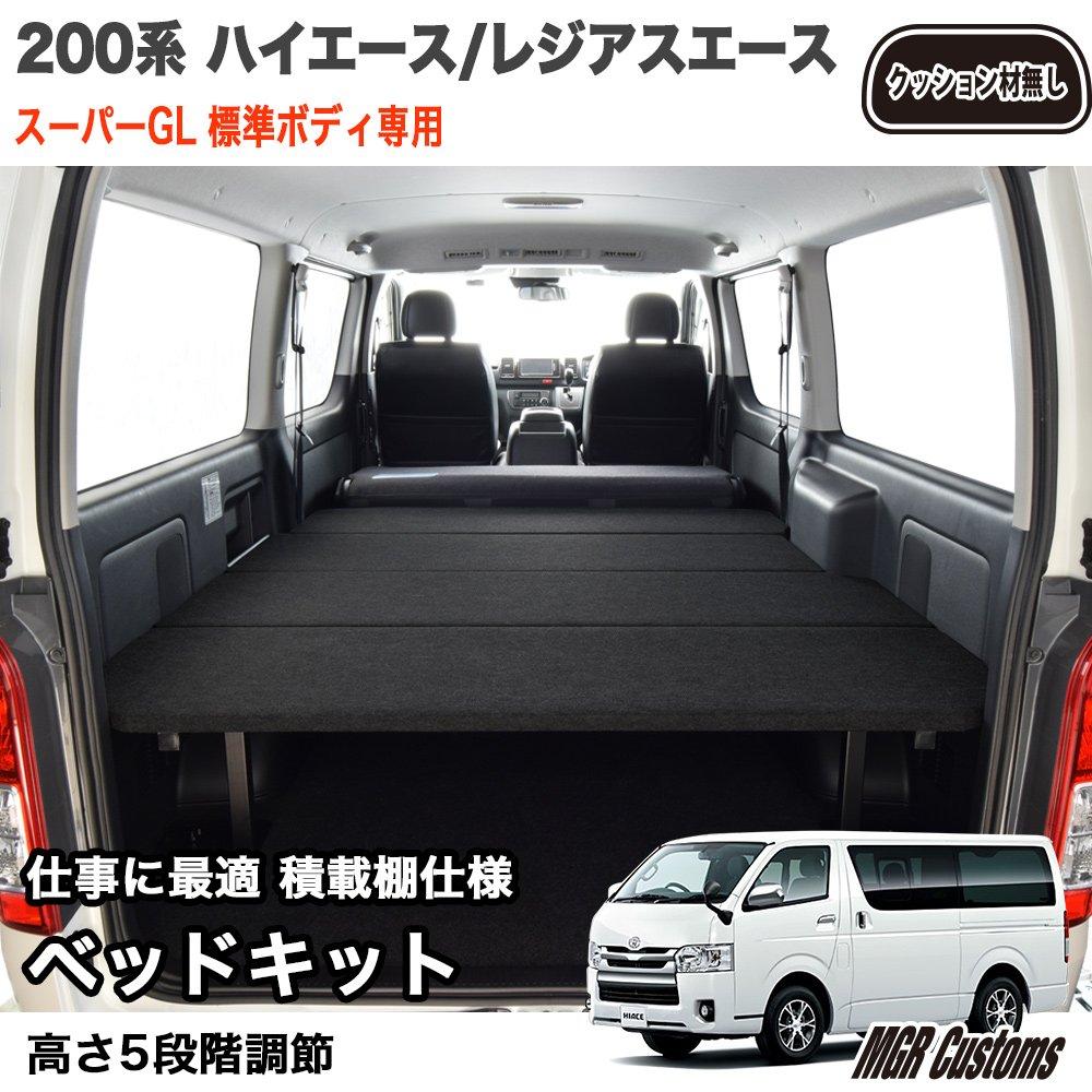 ハイエース 200系 標準スーパーGL用 ベッドキット ブラック パンチカーペット仕様 車中泊に最適。リアシートベルト有 B00RE7K2PA  リアシートベルト有