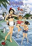 地球の放課後 5 (チャンピオンREDコミックス)