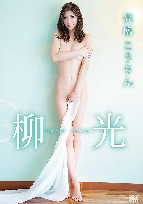 Gカップグラドル 柳光 Yanagi Hikaru さん 動画と画像の作品リスト