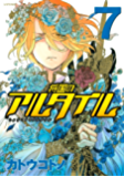 将国のアルタイル(7) (シリウスコミックス)
