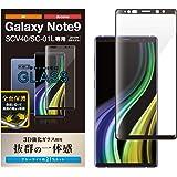 エレコム Galaxy Note9 ガラスフィルム SC-01L SCV40 フルカバー 全面保護 0.33mm ブルーライトカット 【画質を損ねない、驚きの透明感】 ブラック PM-SCN9FLGGRBLB