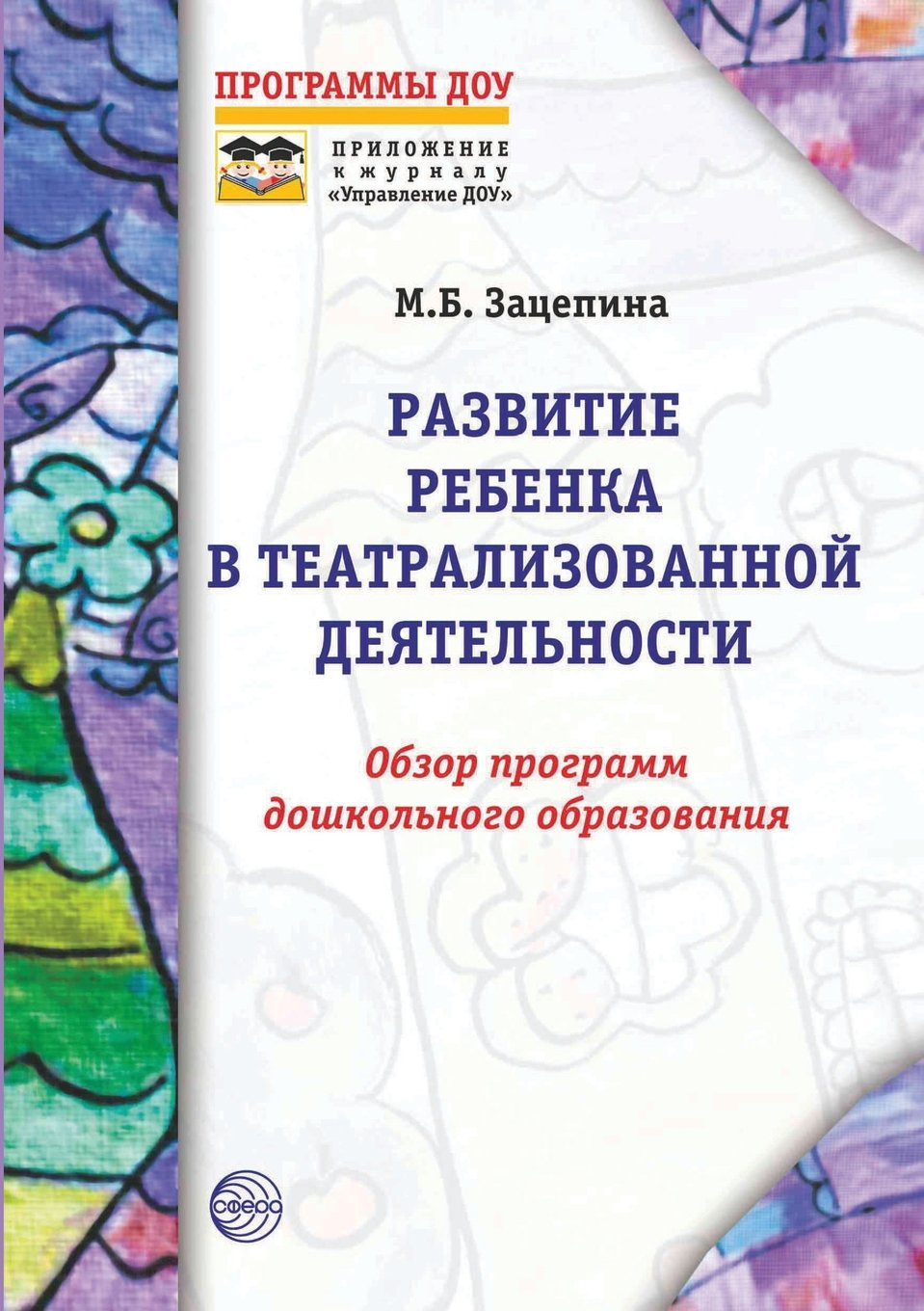 Download The development of the child in the dramatized activity: Review of pre-school education programs (Russian Edition) PDF