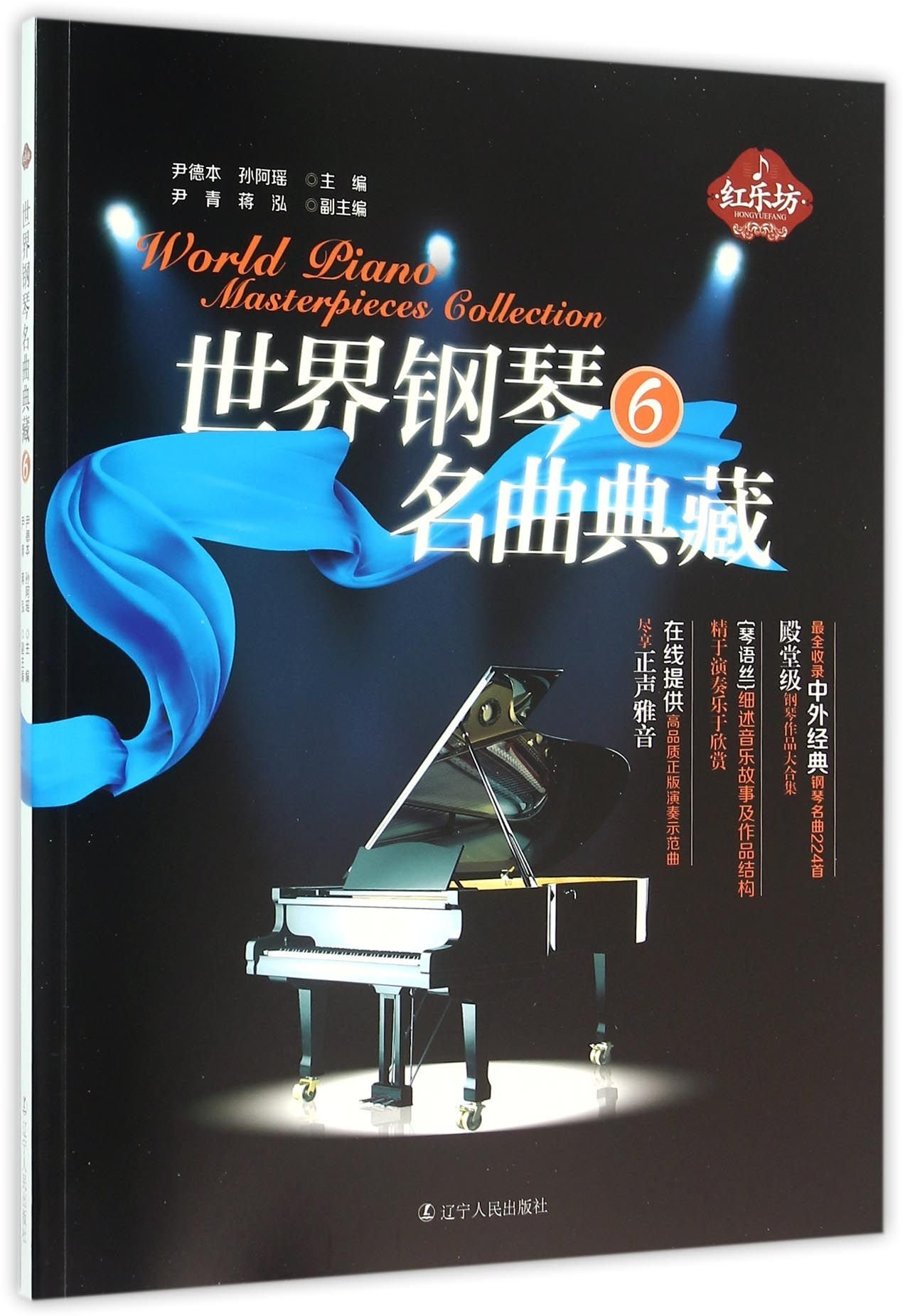 世界钢琴名曲典藏(6) pdf epub