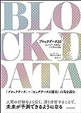 ブロックデータ2.0: ビッグデータ時代のパラダイム革命