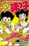 ミスター味っ子(7) (週刊少年マガジンコミックス)
