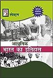 Adhunik Bharat KA Itihas आधुनिक भारत का इतिहास