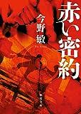 赤い密約: 〈新装版〉 (徳間文庫)