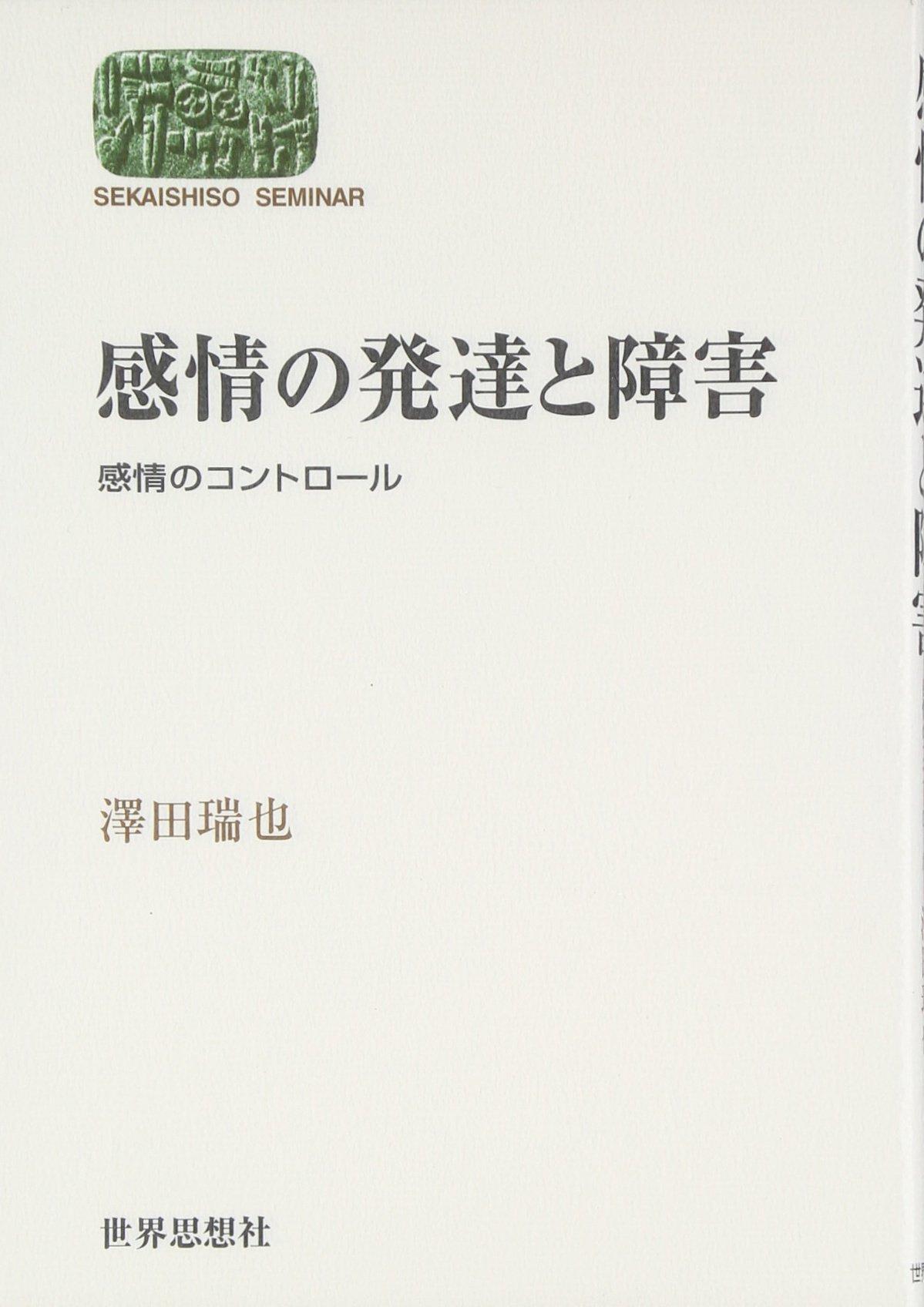 Read Online Kanjō no hattatsu to shōgai : Kanjō no kontorōru PDF