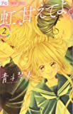 虹、甘えてよ。 (2) (フラワーコミックス)