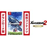 Xenoblade2(ゼノブレイド2)+エキスパンション・パス セット|オンラインコード版