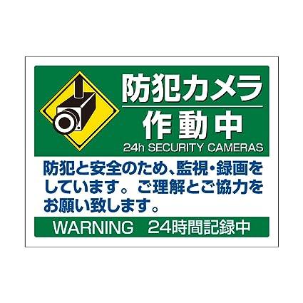 Amazoncojp 防犯カメラ作動中防犯と安全イラスト入pp板4sサイズ