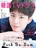もっと知りたい! 韓国TVドラマvol.90 (メディアボーイMOOK)