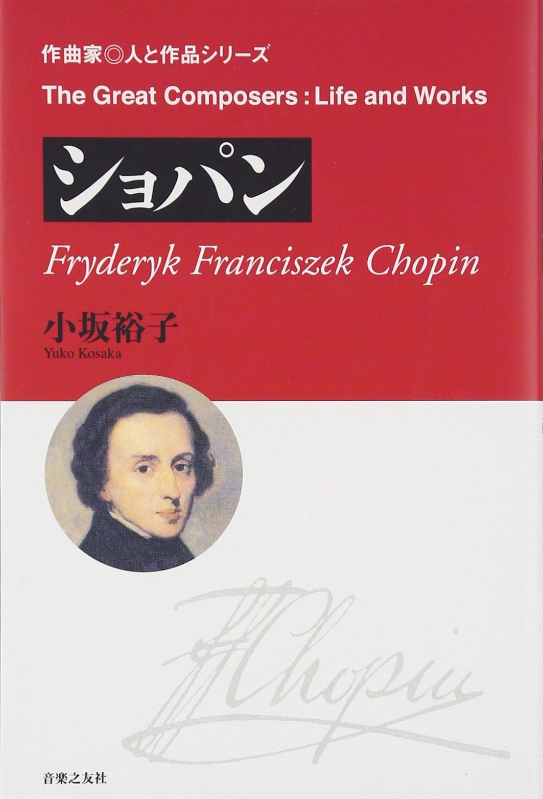 Shopan = Frederyk Francizek Chopin PDF