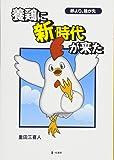 養鶏に新時代が来た