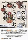30の発明からよむ日本史 (日経ビジネス人文庫)