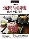 これからの焼肉店開業成功の教科書 (旭屋出版MOOK)